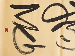 奈良旭风线条实验  H&Mark韓茲設計Dc.草逸社出品视觉系的纯手书墨象运动