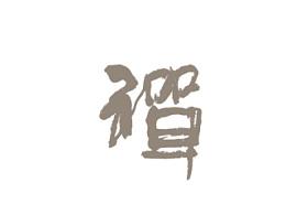画册/名片/书籍/中国风包装/传统/经典/排版/国画/禅意写生/vi/创意/书签/版式设计/形象设计