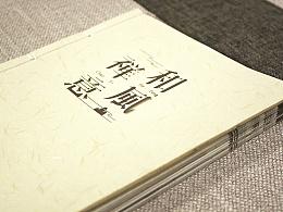 毕业设计—《和风禅意》系列书籍装帧设计