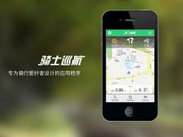 骑士巡航-专为骑行爱好者设计的应用程序