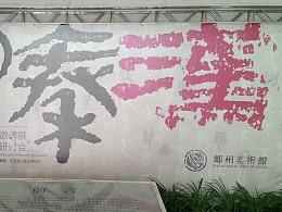 梦回秦汉-2016郑州美术馆-秦汉简牍以及书法邀请展-