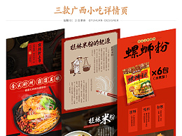农产品特产/螺蛳粉/桂林米粉/辣椒酱/咸肉/鱼丸/排版