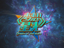 Dream of the starts