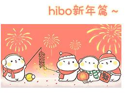 微信表情 暖萌小海豹hibo新年篇