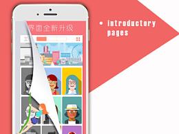 近期做的一款社交app 更新版本