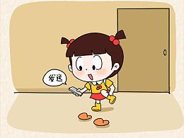 小明漫画——到家的短信