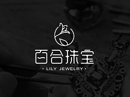 百合珠宝-标志提案分享【三】
