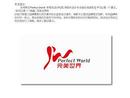 完美世界标志征集