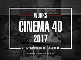 2017-C4D作品合集