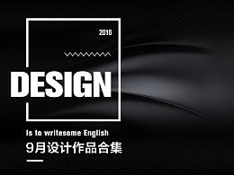 《作》9月工作设计专题页合集