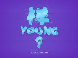 样(YOUNG)-字体设计