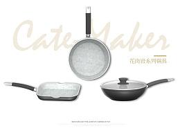 Cate-Maker 炊具锅具店首页+详情页面