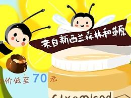 澳洲蜂蜜banner图