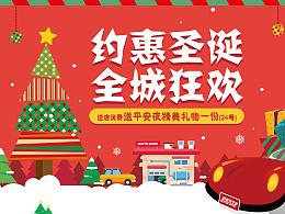 """""""约惠圣诞/全城狂欢""""圣诞主题促销海报"""
