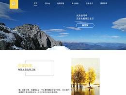 云游网首页改版