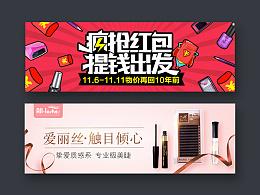 2015电商banner合集