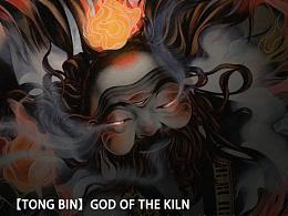 god of the kiln 窑神【童宾】