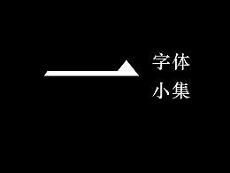 飞凡字体设计|字体第8弹