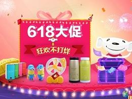 电子商务京东天猫618周年庆大促活动海报