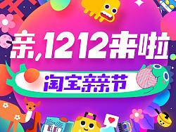 【淘宝】1212淘宝亲亲节 手淘闪屏系列设计