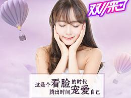 医疗美容--皮肤科双11微信宣传图片