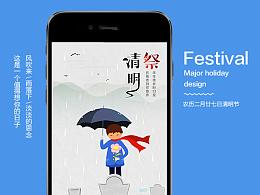 app各种节日的页面设计