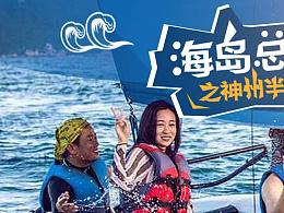帆船海里banner