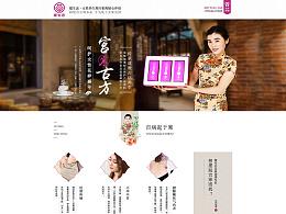 2016年下半年营销型网站
