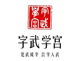 字武学宫-vi手册-PPT文档