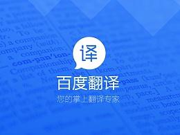 翻译界面设计尝试