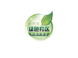 必胜客绿色社区创建联席会