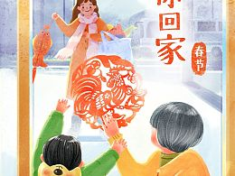 【节日闪屏】春节篇——大年三十迎新年