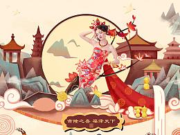 清隆祥珠宝网页包装等插图设计
