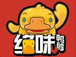 黄小鸭-绝味鸭脖新标和卡通形象设计