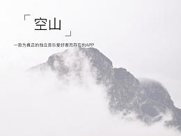空山APP