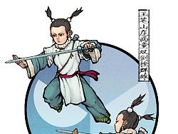 【武侠】雪山飞狐