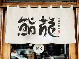 鮨龍日式料理三套标准logo提案—博邦设计2021作品