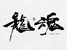 【书法字体】坚持了才会看到希望
