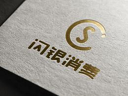 闪银消费'logo设计