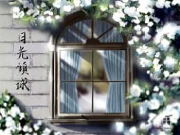 当《日光倾城》而下的时候;瑞丽宣传动画短片;我们青田工作室制作。