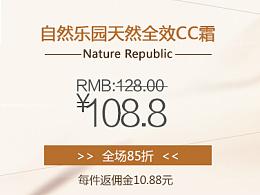 淘宝banner/化妆品海报/活动入口