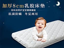母婴 婴儿床垫 详情