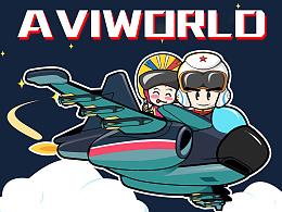 航空大世界卡通形象设计稿