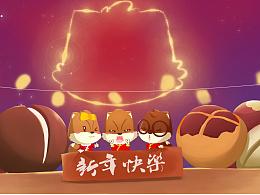 【三只松鼠】——新春明信片