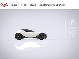 """""""起亚·中国·未来""""主题汽车设计大赛"""