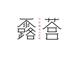 东坪露营  字体及海报设计