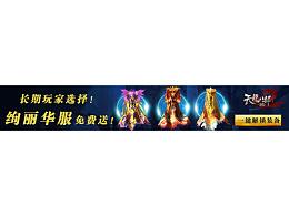 游戏广点通 banner