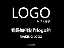 【原创】我是如何制作logo的【干货码字】第二期