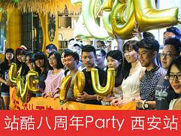 西安站八周年设计师大Party