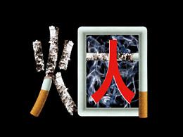 我们不要被烟囚住-公益海报设计
